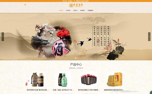 酒类响应式网站模板