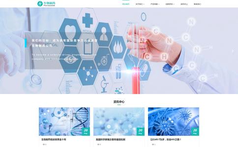 生物制药企业响应式网站模板