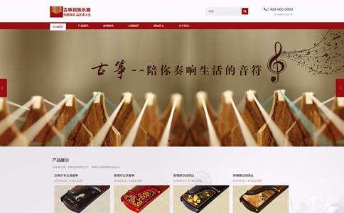 古筝乐器销售公司网站模板,古筝乐器销售公司网页模板,响应式模板,网站制作,网站建设