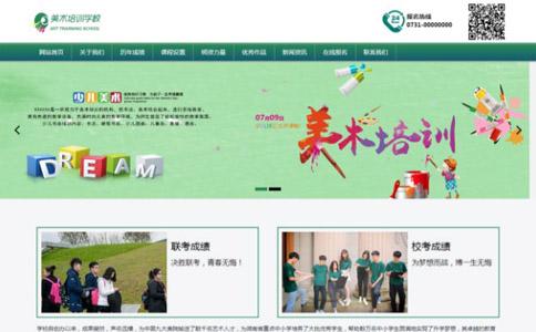 美术培训学校响应式网站模板