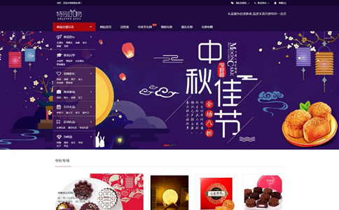 中秋节礼品商城响应式网站模板