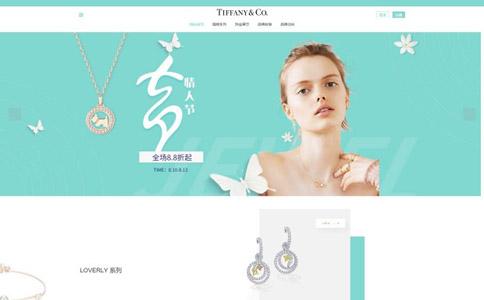 珠宝饰品公司响应式网站模板