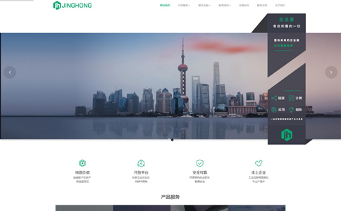物联网企业网站模板-物联网企业网页模板|响应式模板|网站制作|网站建站