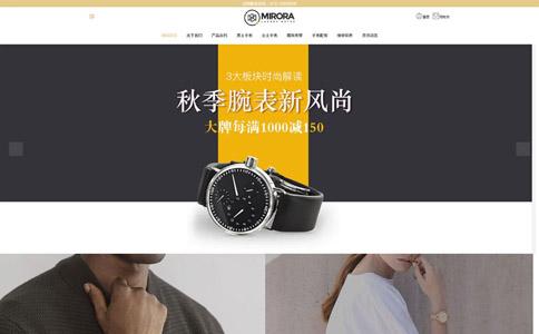 手表公司响应式网站模板