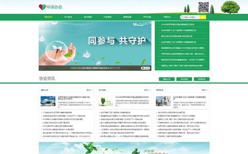 环保协会网站模板,环保协会网页模板,响应式模板,网站制作,网站建设