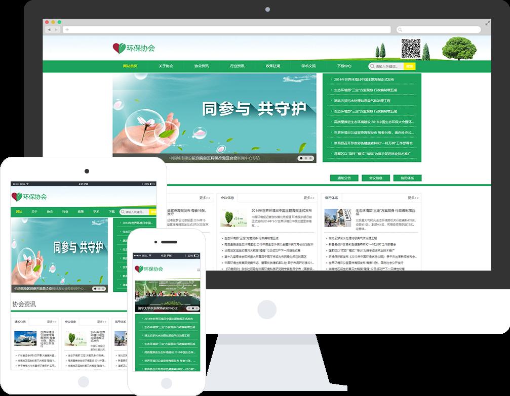 环保协会网站模板-环保协会网页模板|响应式模板|网站制作|网站建站