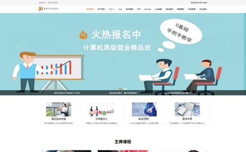 IT教育培训响应式网站模板