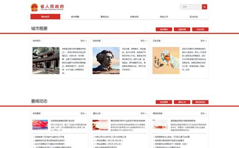 政府官网响应式网站模板