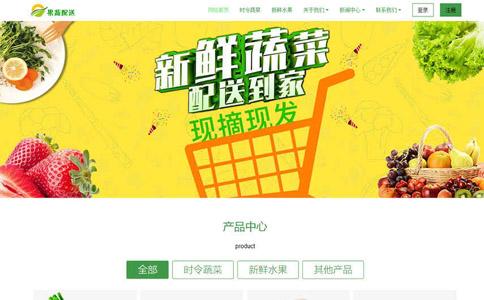果蔬配送公司响应式网站模板