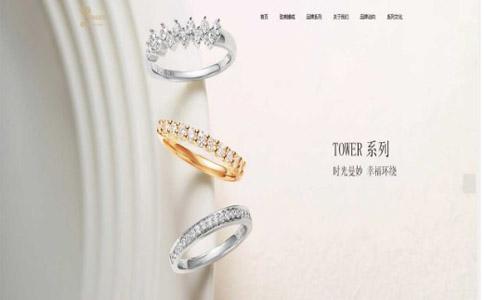 珠宝饰品网站模板_珠宝饰品网站模板整站源码_响应式网页设计制作搭建