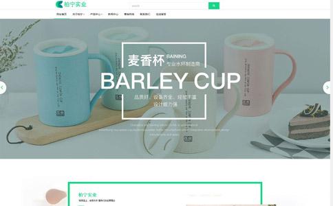 塑料水杯公司响应式网站模板