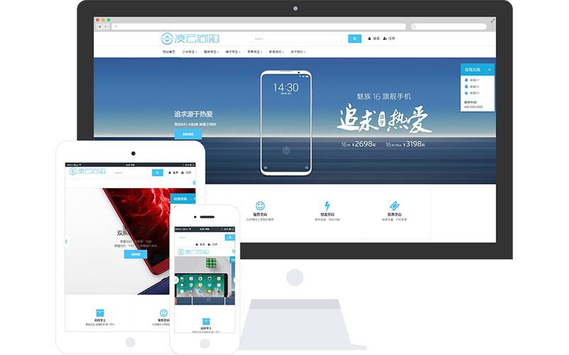 數碼通訊商城網站模板,數碼通訊商城網頁模板,數碼通訊商城響應式網站模板