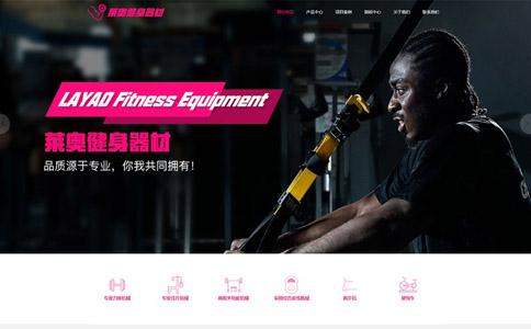 健身器材公司响应式网站模板