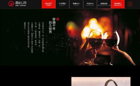 酒业公司响应式网站模板