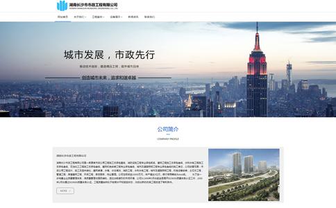 市政工程有限公司响应式网站模板