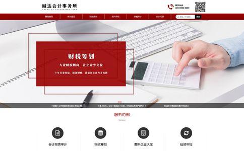 会计师事务所网站模板,会计师事务所网页模板,响应式模板,网站制作,网站建设