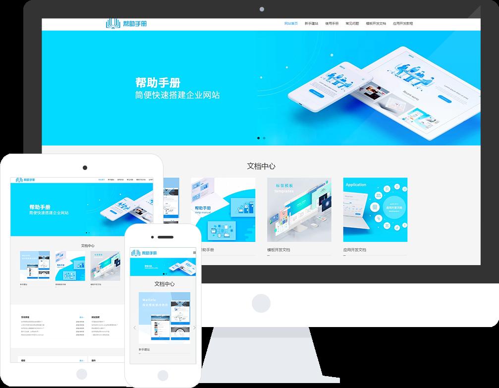 帮助手册网站模板-帮助手册网页模板|响应式模板|网站制作|网站建站