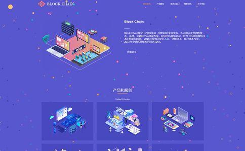 区块链企业响应式网站模板