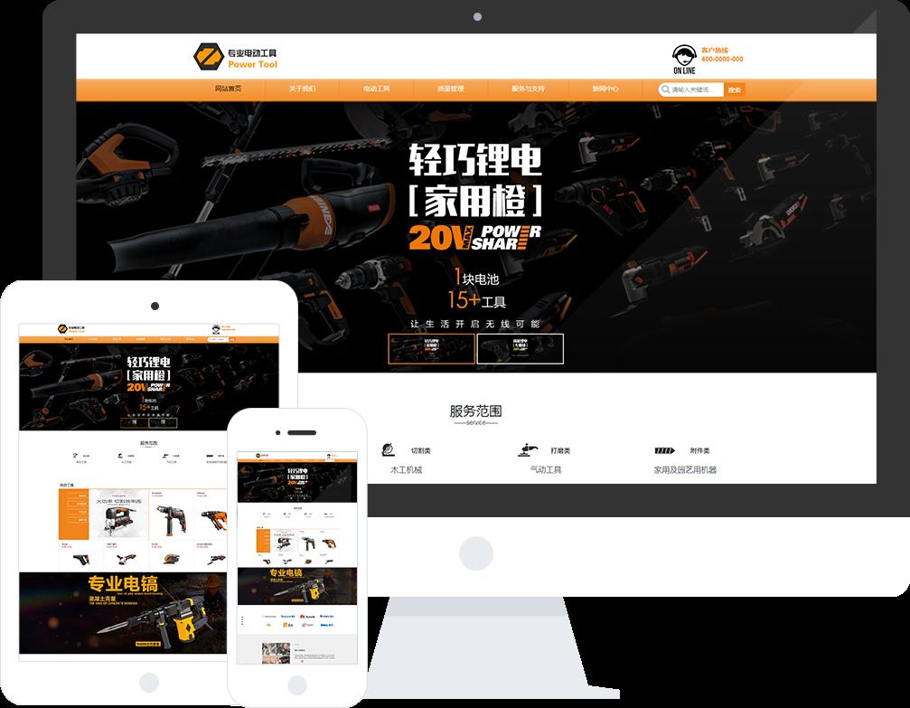 电动工具公司网站模板-电动工具公司网页模板 响应式模板 网站制作 网站建站