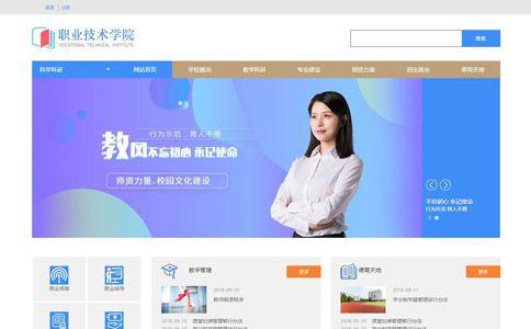 职业技术学院响应式网站模板