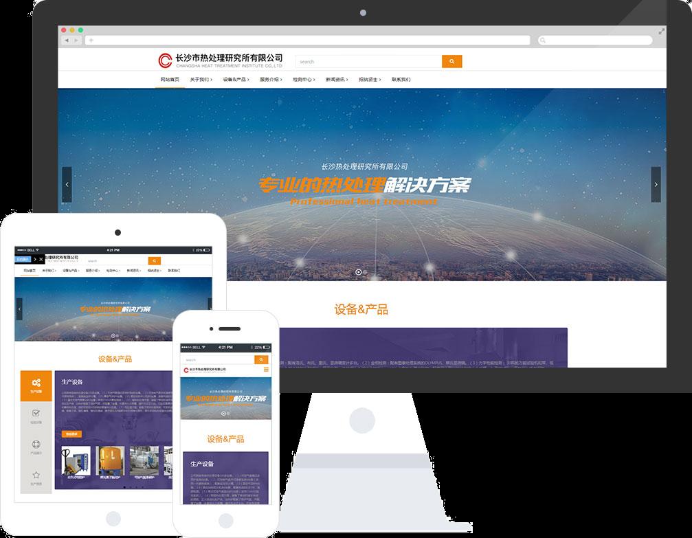 热处理厂网站建设|热处理厂网站模板|MetInfo