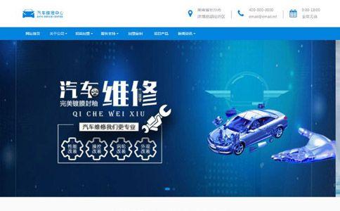 汽车维修加盟公司响应式网站模板