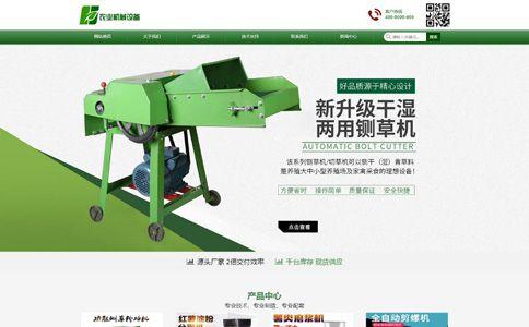 农业机械设备公司响应式网站模板