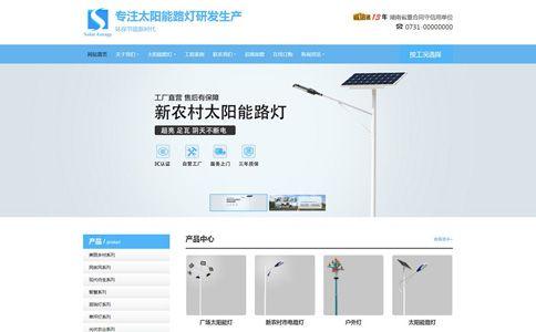 太阳能路灯行业响应式网站模板