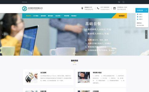 财务公司响应式网站模板