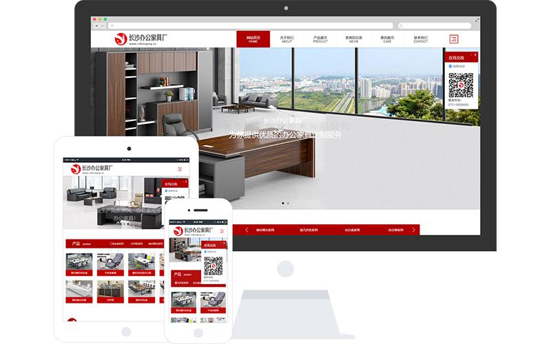 办公桌椅网站模板,办公桌椅网页模板,办公桌椅响应式网站模板