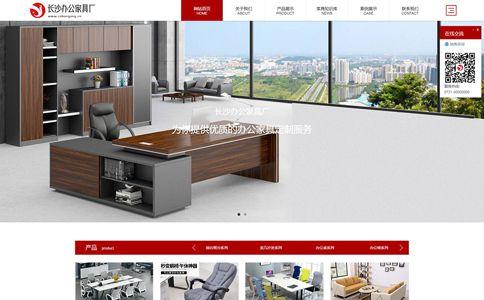 办公家具厂响应式网站模板