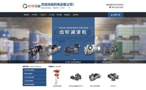 机电设备公司响应式网站模板