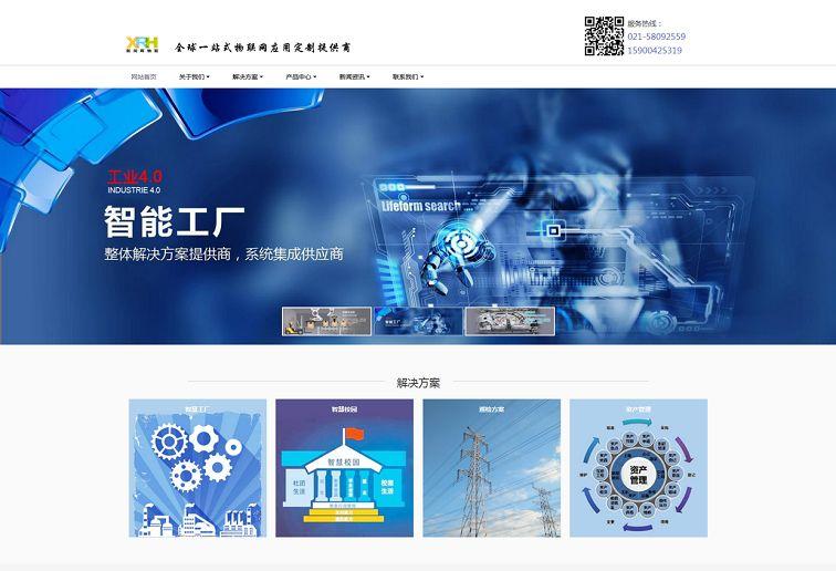 上海新闰晖物联网科技有限公司