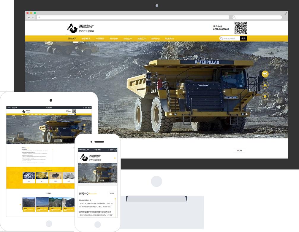 地矿集团网站模板_整站源码_响应式网页设计制作搭建