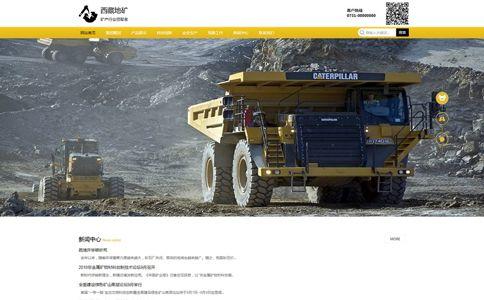地矿集团网站模板,地矿集团网页模板,响应式模板,网站制作,网站建设