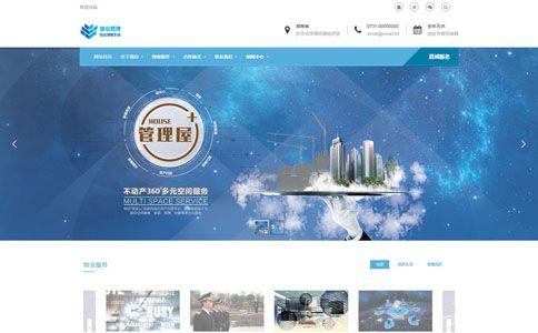 物业管理公司响应式网站模板