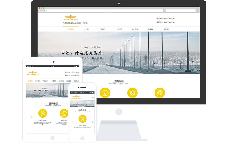 交通设施公司网站模板,交通设施公司网页模板,响应式模板,网站制作,网站建设