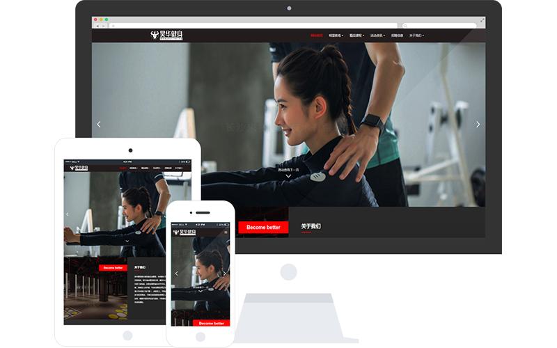 运动场馆网站模板,运动场馆网页模板,运动场馆响应式网站模板