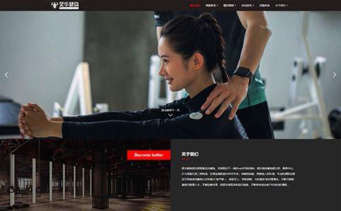 健身会所响应式网站模板