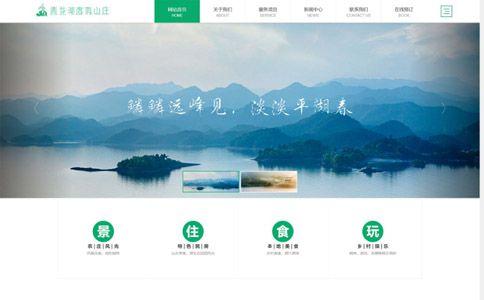 休闲度假山庄网站模板,休闲度假山庄网页模板,响应式模板,网站制作,网站建设