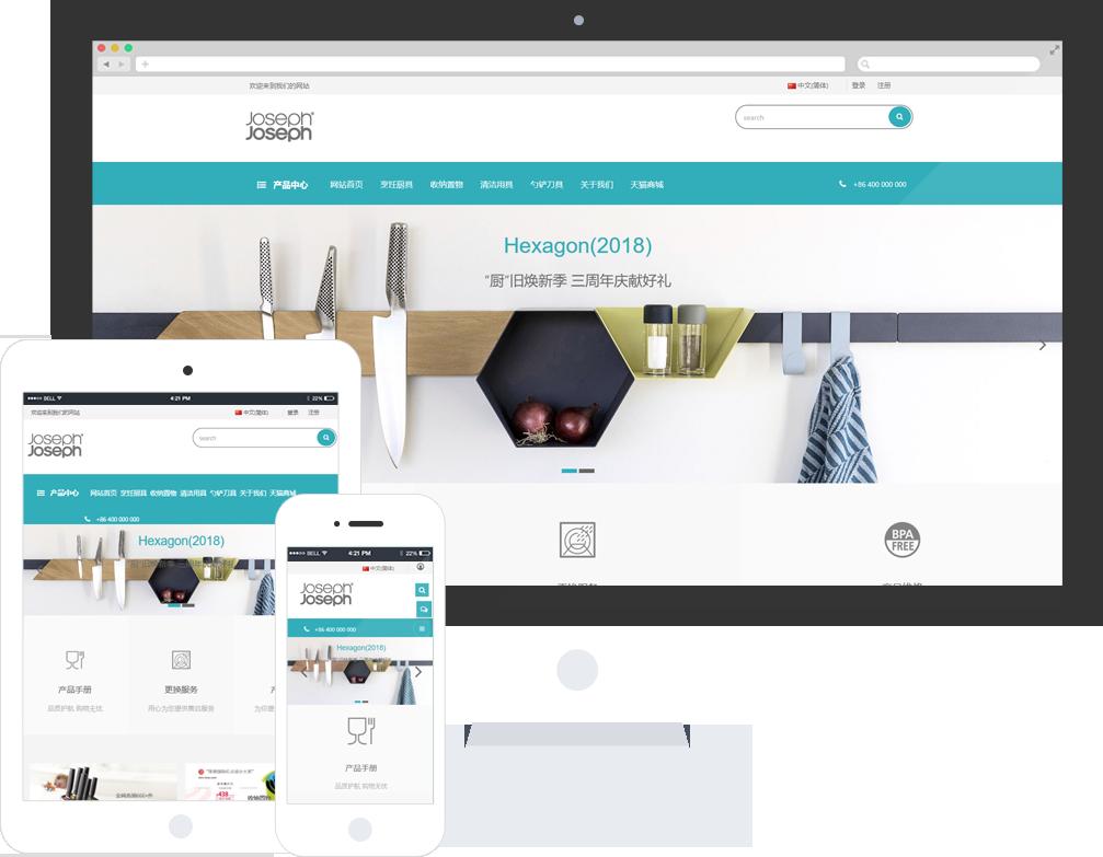 厨房用品公司网站模板-厨房用品公司网页模板|响应式模板|网站制作|网站建站