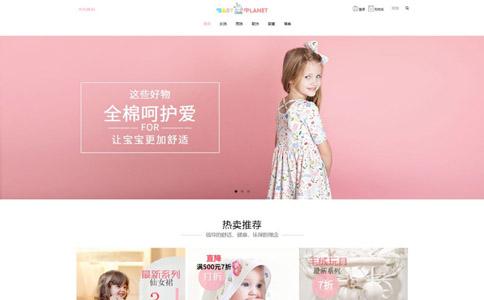 儿童服装公司响应式网站模板