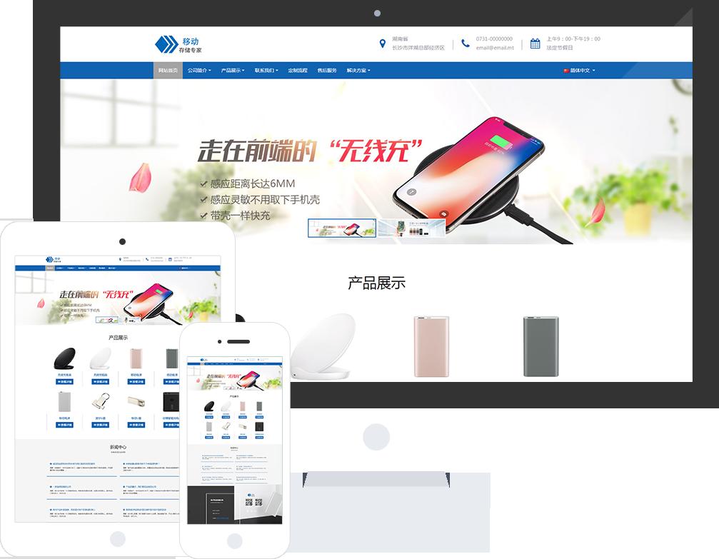 电子科技公司网站模板-电子科技公司公司网页模板 响应式模板 网站制作 网站建站