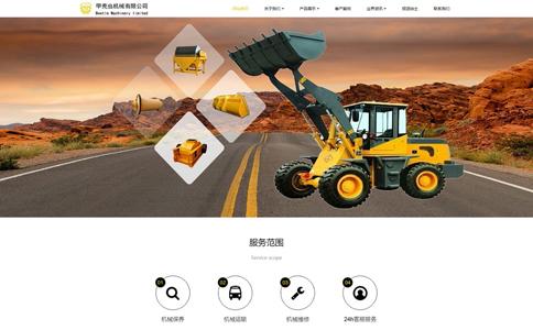 工程机械制造公司响应式网站模板