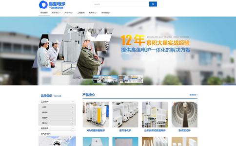 高温电炉行业响应式网站模板