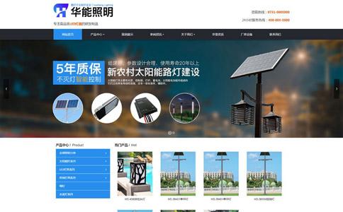 LED灯厂家网站模板-LED灯厂家网页模板|响应式模板|网站制作|网站建站