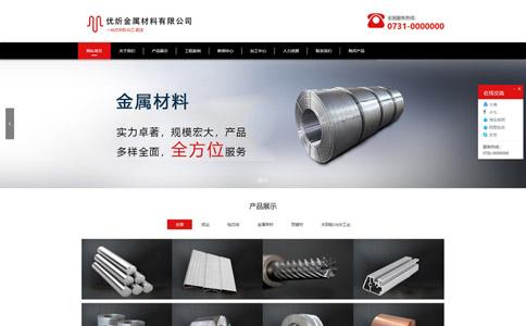 金属材料公司响应式网站模板