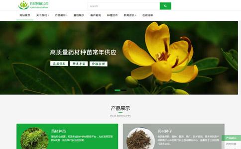 药材种植公司响应式网站模板