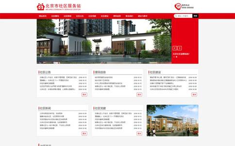 社区服务站网站模板,社区服务站网页模板,响应式模板,网站制作,网站建设