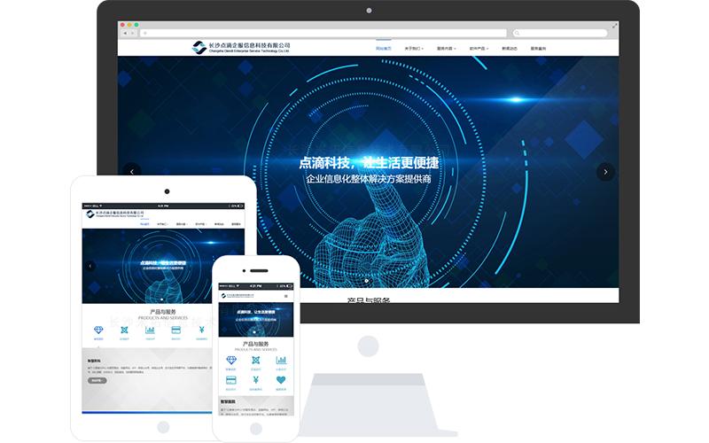 信息技术有限公司网站模板,信息技术有限公司网页模板,信息技术有限公司响应式网站模板